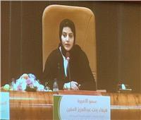 الأميرة هيفاء بنت عبد العزيز: نعمل على إشراك المجتمع السعودي في التنمية