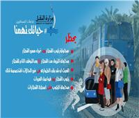 وزارة «النقل» تحذر ركاب القطارات من 5 أشياء.. تعرف عليها