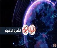 فيديو| شاهد أبرز أحداث «الاثنين 19 نوفمبر» في نشرة «بوابة أخبار اليوم»
