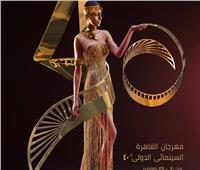 أفضل 16 فيلمًا في مهرجان القاهرة السينمائي.. تعرف عليهم