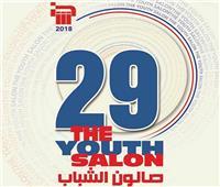 انطلاق فعاليات الدورة الـ29 لصالون الشباب.. الأربعاء