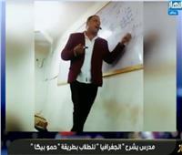 فيديو| معلم جغرافيا يشرح لـ الطلاب بطريقة «حمو بيكا».. والتعليم ترد