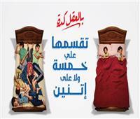 غادة والي: افتتاح 70 عيادة لتقديم خدمات تنظيم الأسرة الشهر المقبل