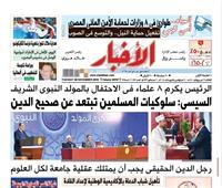 «الأخبار» الثلاثاء| السيسى: سلوكيات المسلمين تبتعد عن صحيح الدين