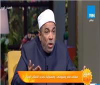 فيديو| الأوقاف: الخطاب الديني الموحد أنهى الصراعات داخل المساجد