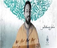 فيديو| ابن عربي تطلق «ساكن وسط قلبي» بمناسبة المولد النبوي