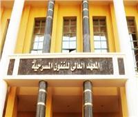«فاروق جويدة» في ضيافة المعهدد العالي للفنون المسرحية