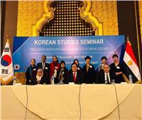مؤتمر للدراسات الكورية بالقاهرة بحضور السفير