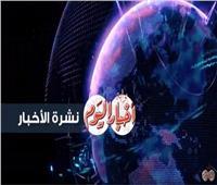 فيديو| شاهد أبرز أحداث «الثلاثاء 20 نوفمبر» في نشرة «بوابة أخبار اليوم»