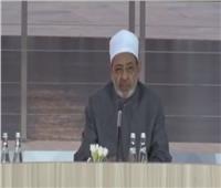 ننشر نص كلمة شيخ الأزهر بمؤتمر «ملتقى تحالف الأديان»