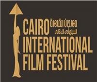 بث مباشر| مهرجان القاهرة السينمائي في دورته الـ40