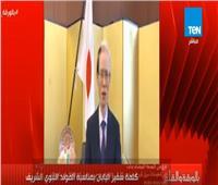 شاهد| سفير اليابان بمصر يهنئ المسلمين بالمولد النبي