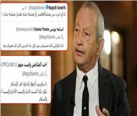 بعد دعوة «ساويرس» للإسلام.. ثورة تجديد الخطاب الديني تواجه المتطرفين