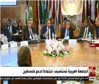بث مباشر| الجامعة العربية تستضيف اجتماعا لدعم فلسطين