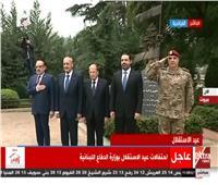 بث مباشر| الرئيس اللبناني يشهد احتفالات عيد الاستقلال