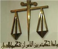 استئناف محاكمة المتهمين في «التمويل الأجنبي»
