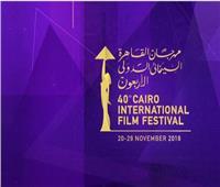 تعرف على صاحبة «أسوء إطلالة» في مهرجان القاهرة السينمائي