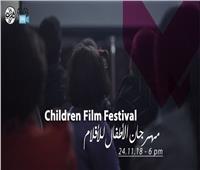 انطلاق الدورة الثالثة من مهرجان «الأفلام للأطفال»..السبت المقبل