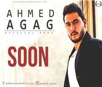 أحمد خالد عجاج يجهز ألبومًا غنائيًا جديدًا