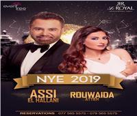 عاصي الحلاني و رويدا عطية يحيون حفل رأس السنة بالأردن