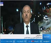 فيديو| أستاذ قانون دولي: الاحتلال يستهدف تفريغ القدس