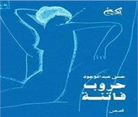 السبت.. حروب «حسن عبد الموجود» الفاتنة في منتدى إطلالة