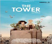 """فيلم التحريك """"البرج"""" يشارك في المهرجان الدولي للفيلم بمراكش"""
