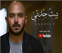 فيديو| محمود العسيلي يطرح كليب «بيت جدتي»