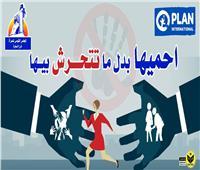 إطلاق حملة بالبحيرة لمناهضة العنف ضد المرأة