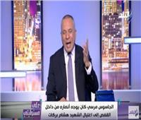أحمد موسى: «الإعلاميون اللي طبلوا للإخوان مجرمون»