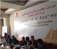 مسئولون صينيون: مصر شريك طبيعي لمبادرة وطريق الحرير