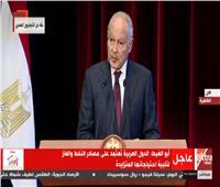 فيديو| أبو الغيط: الطلب على مصادر الطاقة بالوطن العربي في تزايد مستمر