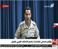 بث مباشر| مؤتمر صحفي للمتحدث باسم التحالف العربي باليمن