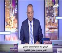 فيديو  أحمد موسى: علاقة تاريخية بين مصر والأشقاء في المملكة العربية السعودية