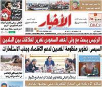 تقرأ في عدد الأخبار  الرئيس يبحث مع ولي العهد السعودي تعزيز العلاقات بين البلدين