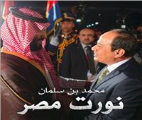 بعد زيارته.. نشطاء للأمير محمد بن سلمان «نورت مصر»