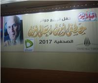 بحضور كبار الصحفيين.. بدء حفل توزيع جوائز مصطفى وعلي أمين
