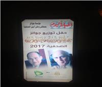 صفية أمين تسلم إبراهيم سعده جائزة «شخصية العام»