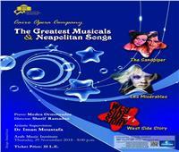 نجوم الأوبرا يشدون بأجمل الأغاني والمسرحيات العالمية