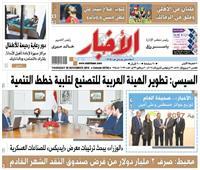 أخبار «الخميس»| السيسي: تطوير الهيئة العربية للتصنيع لتلبية خطط التنمية