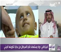فيديو| دواء جديد لعلاج السرطان يمنح الأمل للملايين