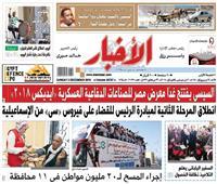 أخبار «الأحد»| السيسي يفتتح غداً معرض مصر للصناعات الدفاعية العسكرية «ايديكس ٢٠١٨»