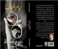 ندوة للروائي حسام العادلى بـ«المصرية اللبنانية» لمناقشة «أيام الخريف»