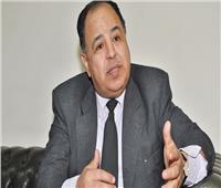 وزير المالية: تعديلات الدولار الجمركى لحماية التصنيع المصري