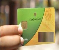 «التموين» تكشف أسباب نقص الأفراد من البطاقات
