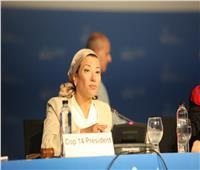 وزيرة البيئة تغادر إلى بولندا للمشاركة في مؤتمر «تغير المناخ»