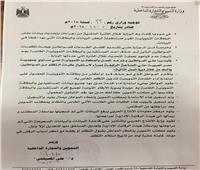 قرار جديد من وزير التموين بشأن المحذوفين من البطاقات