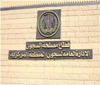 بينهم أقدم سجين في مصر.. الداخلية تفرج عن 237 نزيلا بالمحافظات