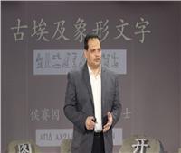 مستشار مصر الثقافي ببكين: الصينيون عاشقون للحضارة المصرية وتميز العلاقات انعكس على التعاون