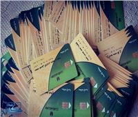 9 نصائح لحل مشاكل الرقم السري لـ«بطاقة التموين»